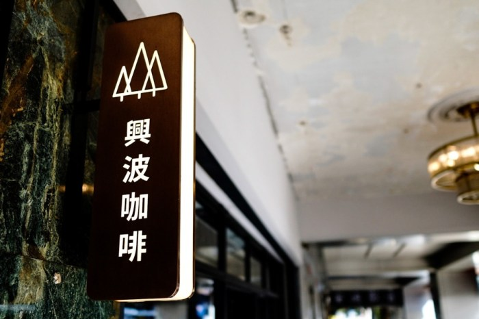 |台北市區咖啡廳|Simple Kaffa Flagship 興波咖啡旗艦店-亞洲最棒咖啡店