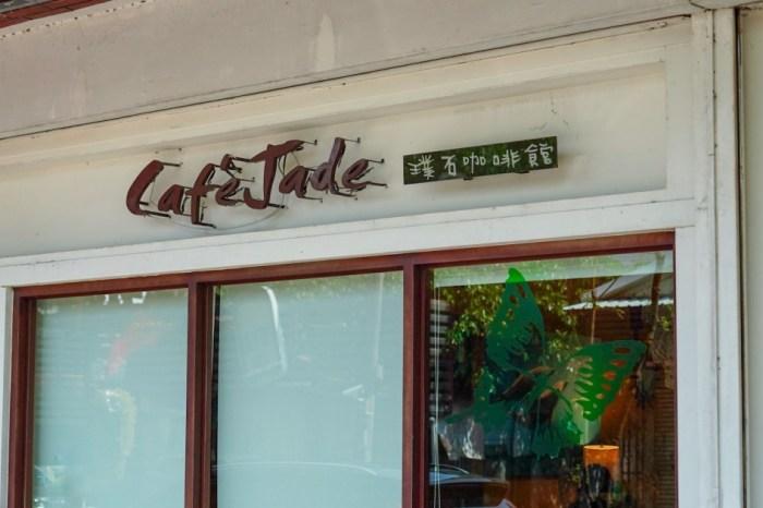 |花蓮市區美食|璞石咖啡館-樸實的璞石 簡單健康好味道 有提供素食餐點