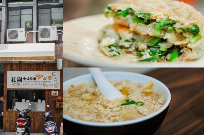  花蓮市區早餐 花崗中式早餐(新店址)-傳統早餐新選擇 鹹豆漿韭菜餡餅都好吃
