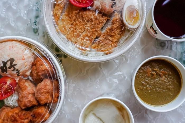 |花蓮市區美食|大好き丼物專門-防疫生活第五彈-價格平實的防疫咖哩餐盒