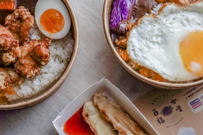 |花蓮市區美食|百福咖哩-防疫生活第三十一彈-文青裝潢的道地日式咖哩