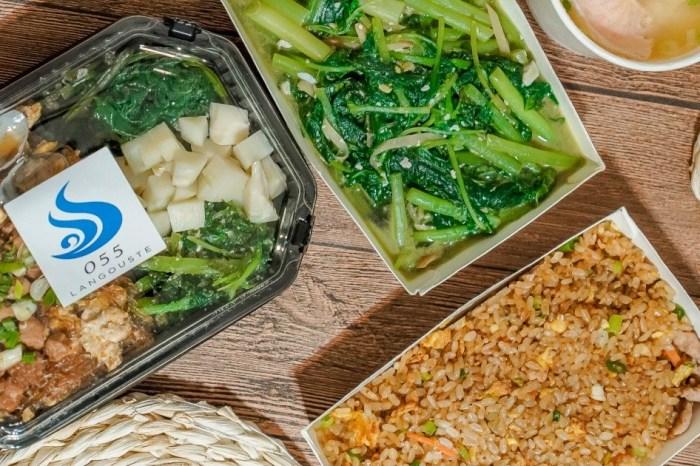 |花蓮吉安餐盒|龍哥斯特-防疫生活第三十四彈-來點海味吧!特色海鮮餐盒