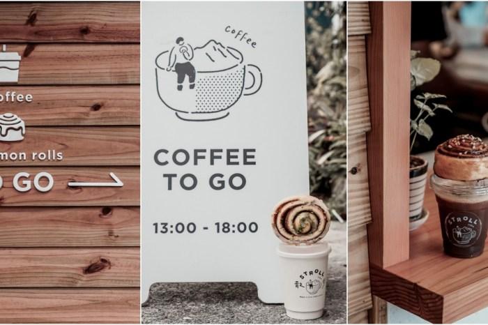 |花蓮市區咖啡|Stroll散步咖啡-帶著肉桂捲與咖啡悠閒地漫步在花蓮舊街區吧!!
