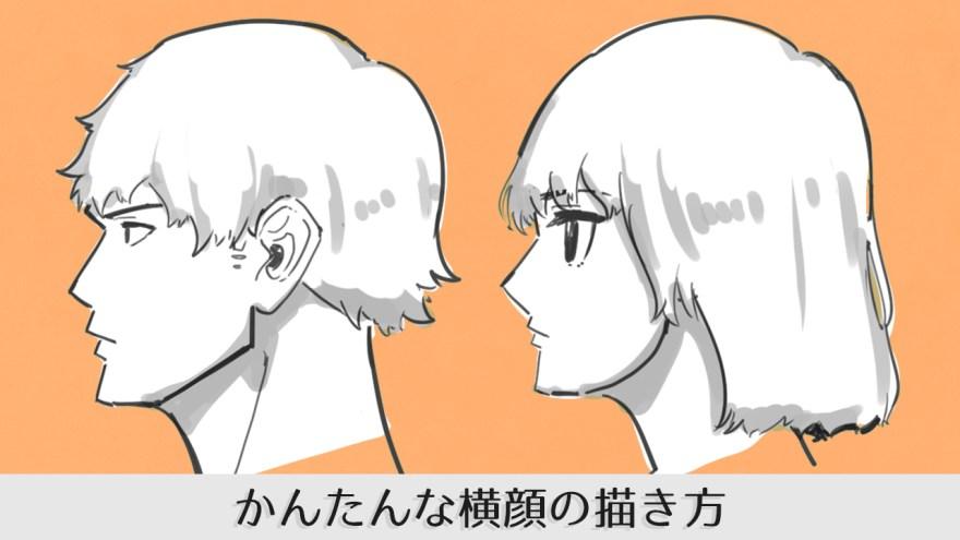横顔描き方