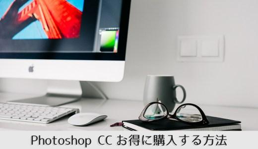 【学生必見】PhotoshopCC最も安い価格は?お得に購入する方法を解説します。
