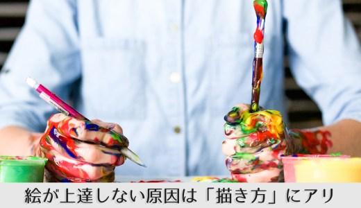 絵が上達しない原因は「描き方」にあります