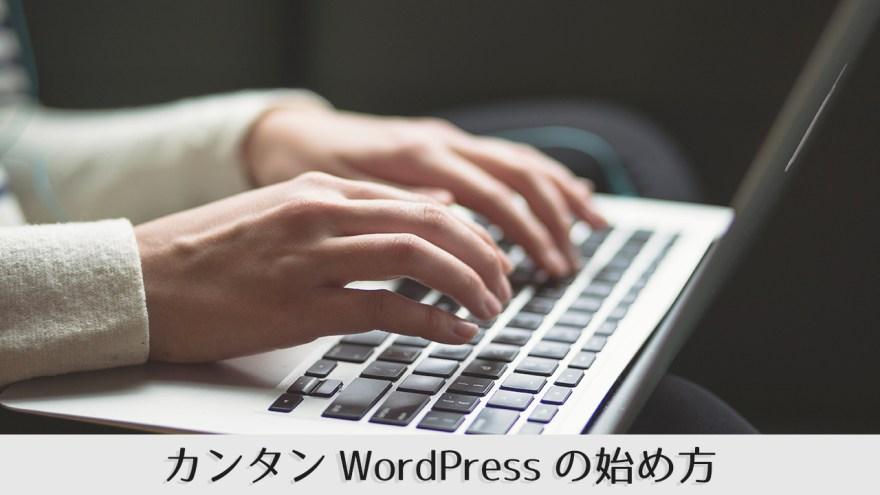 ブログ始め方Wordpress