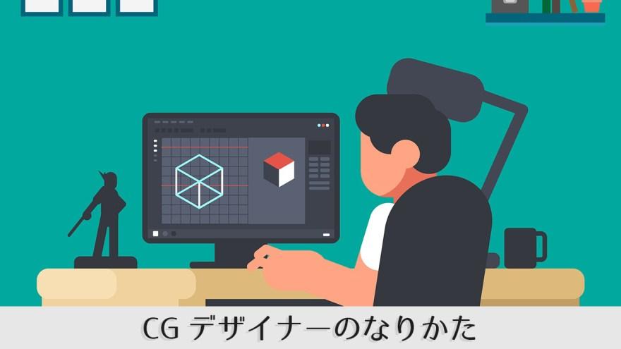 CGデザイナーのなりかた