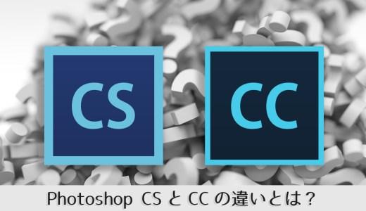 PhotoshopなどのCSとCCの違い