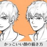 イケメン顔の描き方