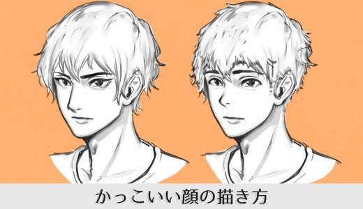 イケメン顔の描き方!カッコいい顔が描ける6つのポイント