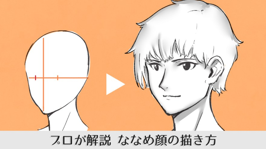 斜め顔の描き方