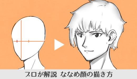 斜め向きの顔の描き方【5ステップ解説】