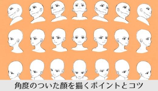 角度のついた顔を描くための3つのポイントとコツ【アオリ、フカン2つの苦手も克服】