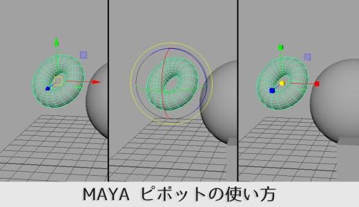 MAYAのピボット操作 基本の5つのテクニック