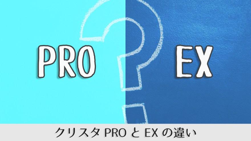 クリスタPROとEXの比較