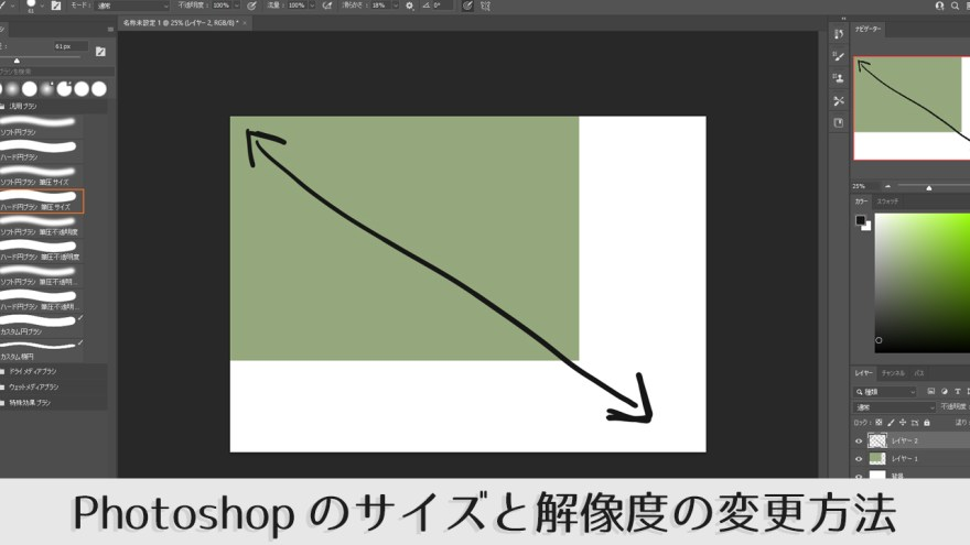 Photshopサイズと解像度の変更
