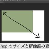 Photoshopでキャンバスサイズや解像度を変える方法