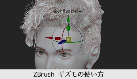 【ZBrush】ギズモ機能の使い方を覚えよう