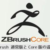 ZBrushCoreの違い