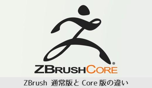 ZBrush・ZBrushCoreの違いを分かりやすく比較
