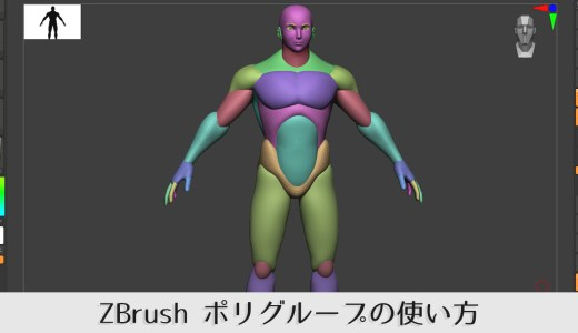 かんたん!ZBrushのポリグループの使い方4ステップ