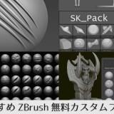 【オススメ無料】ZBrushのカスタムブラシ11選!プロレベルのブラシで制作の質を上げよう