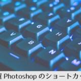 photoshopショートカット