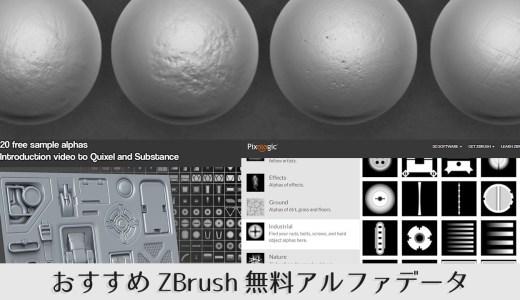 無料DL可!プロも使うZBrushのアルファデータ7選
