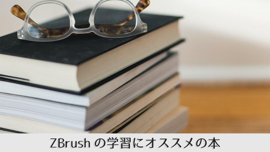 ZBrushのおすすめ本
