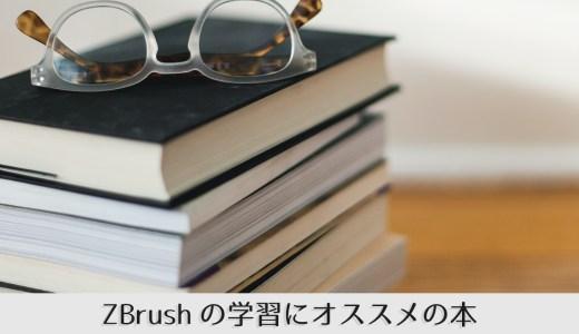 【2021年版】ZBrushの学習にオススメの本10選
