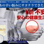 痛風サプリ「PN-0」はどんなサプリなの?