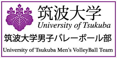 筑波大学男子バレーボール部