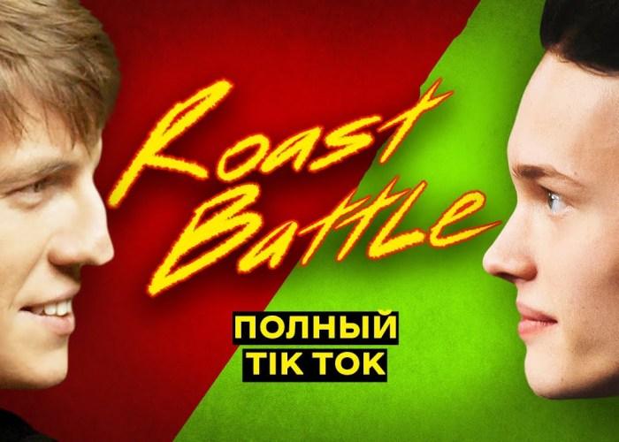 Даня Милохин x Алексей Щербаков   Roast Battle LC #15