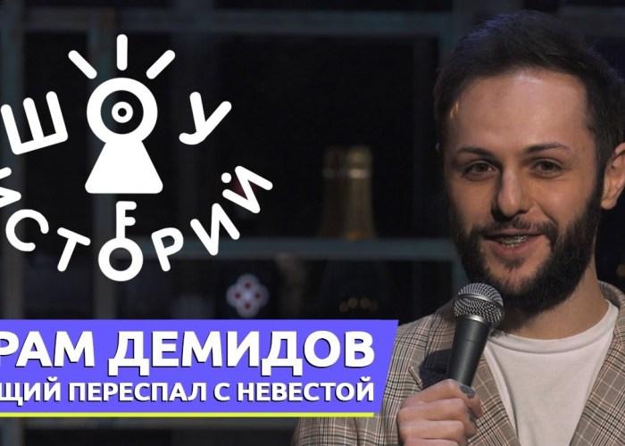 Гурам Демидов - Ведущий переспал с невестой [Шоу Историй]
