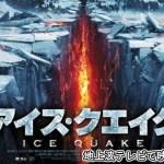 『アイス・クエイク』(2011年) あらすじ&ネタバレ 地球すべてが凍る白い地獄!