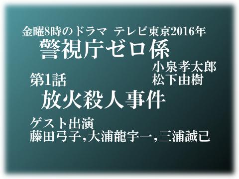 『警視庁ゼロ係1』初回~最終回まとめ&第1話 藤田弓子,大浦龍宇一,三浦誠己ゲスト出演