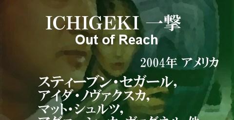 ICHIGEKI一撃-2004年-スティーブン・セガール