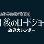 映画番組【午後のロードショー】2019年11月~1月放送カレンダー(放送スケジュール)