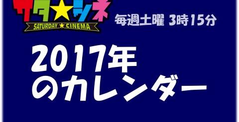 サタシネ-2017年放送スケジュール-00