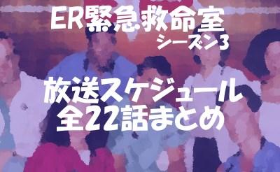 ER3-放送スケジュールまとめ