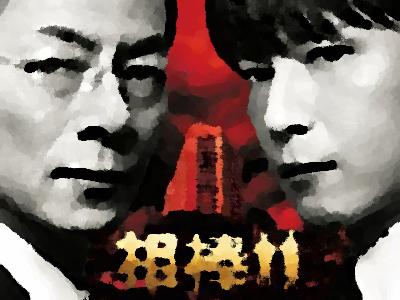 『相棒-劇場版II』(2010年) あらすじ&ネタバレ 官房長~!! 小西真奈美,小澤征悦ゲスト出演