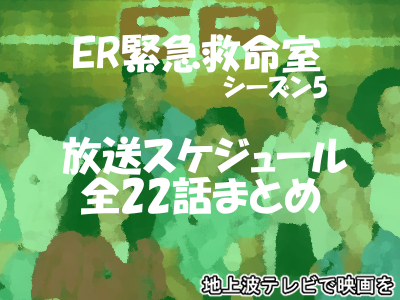 「ER緊急救命室5」放送スケジュール&あらずじネタバレ 2017年放送テレビ東京・サタシネ