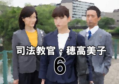 『司法教官・穂高美子6』あらすじ&ネタバレ 上原多香子&落合モトキ ゲスト出演