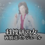 『科捜研の女』再放送スケジュール&カレンダー 2020年4月3月2月1月【随時更新】