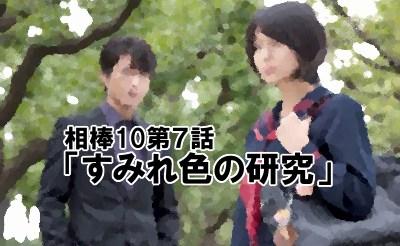 相棒10第7話「すみれ色の研究」あらすじ&ネタバレ 柴俊夫&岡野真也ゲスト出演