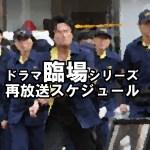 ドラマ「臨場」再放送スケジュール&カレンダー 2018年6月,2017年12月