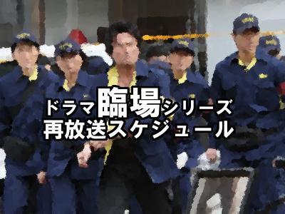 ドラマ「臨場」再放送スケジュール&カレンダー 2017年9月8月