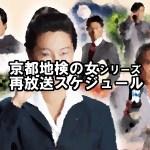 「京都地検の女」再放送スケジュール&カレンダー 2017年10月
