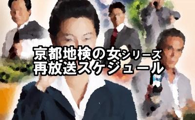 「京都地検の女」再放送スケジュール&カレンダー 2017年9月8月